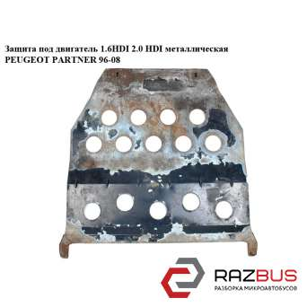 Защита под двигатель 1.6 HDI 2.0HDI метал PEUGEOT PARTNER M59 2003-2008г PEUGEOT PARTNER M59 2003-2008г