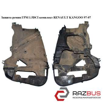 Защита ремня ГРМ 1.5DCI компл. RENAULT KANGOO 1997-2007г RENAULT KANGOO 1997-2007г