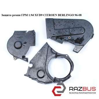 Защита ремня ГРМ 1.9D (XUD9) комплект PEUGEOT PARTNER M49 1996-2003г PEUGEOT PARTNER M49 1996-2003г