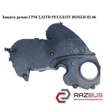 Защита ремня ГРМ 2.3JTD PEUGEOT BOXER II 2002-2006г