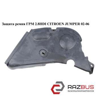 Защита ремня ГРМ 2.8HDI CITROEN JUMPER II 2002-2006г