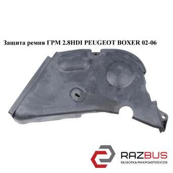 Защита ремня ГРМ 2.8HDI PEUGEOT BOXER II 2002-2006г