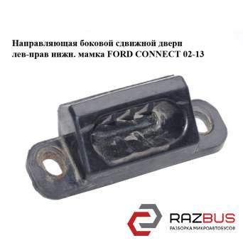 Направляющая боковой сдвижной двери лев-прав нижн. мамка FORD CONNECT 2002-2013г
