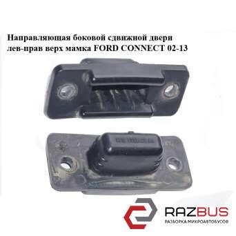 Направляющая боковой сдвижной двери лев-прав верх мамка FORD CONNECT 2002-2013г