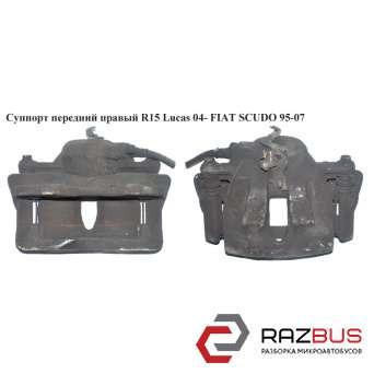 Суппорт передний правый R15 Lucas 04- FIAT SCUDO 1995-2004г