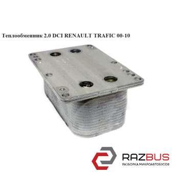 Теплообменник 2.0 DCI RENAULT TRAFIC 2000-2014г