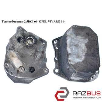 Теплообменник 2.5DCI 06- RENAULT TRAFIC 2000-2014г