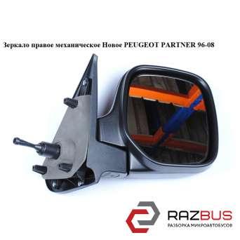 Зеркало правое механическое Новое PEUGEOT PARTNER M59 2003-2008г