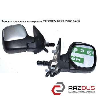 Зеркало правое механическое с подогревом PEUGEOT PARTNER M59 2003-2008г