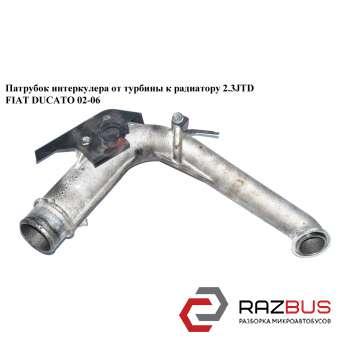 Патрубок интеркулера от турбины к радиатору 2.3JTD алюм. PEUGEOT BOXER II 2002-2006г