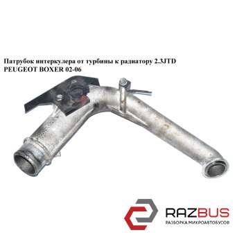 Патрубок интеркулера от турбины к радиатору 2.3JTD PEUGEOT BOXER II 2002-2006г