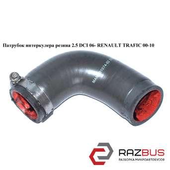 Патрубок интеркулера от турбины к радиатору 2.5DCI 06- RENAULT TRAFIC 2000-2014г