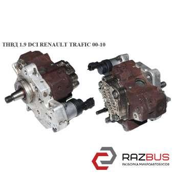 ТНВД 1.9 DCI без клапана RENAULT TRAFIC 2000-2014г