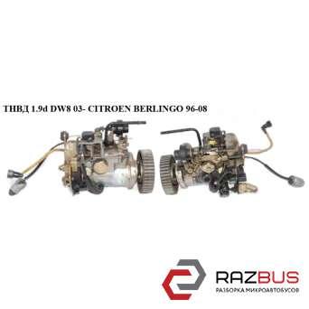 ТНВД 1.9D (DW8) 03- CITROEN BERLINGO M59 2003-2008г