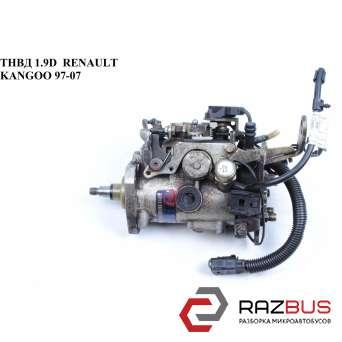 ТНВД 1.9D F8Q630 RENAULT KANGOO 1997-2007г