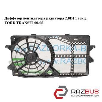 Диффузор вентилятора радиатора 2.0DI 1 секц. FORD TRANSIT 2000-2006г FORD TRANSIT 2000-2006г