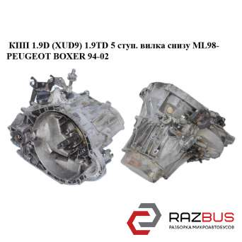 КПП 1.9D (XUD9) 1.9TD 5 ступ. вилка снизу ML98- CITROEN JUMPER 1994-2002г CITROEN JUMPER 1994-2002г