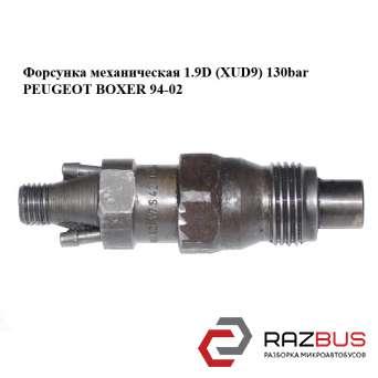 Форсунка механическая 1.9D (XUD9) 130bar CITROEN JUMPER 1994-2002г
