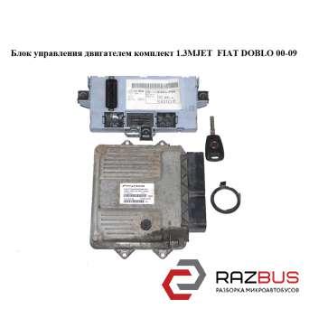 Блок управления двигателем комплект 1.3MJET FIAT DOBLO 2000-2005г