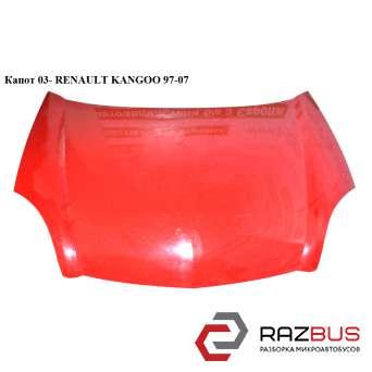 Капот 03- RENAULT KANGOO 1997-2007г RENAULT KANGOO 1997-2007г