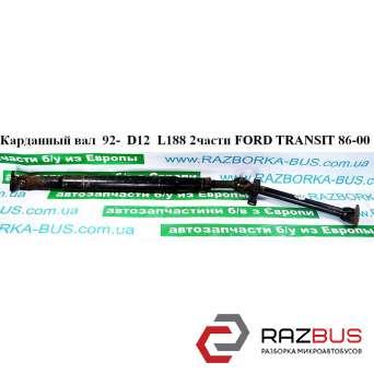 Карданный вал 92- D12 L188 2части FORD TRANSIT 1985-2000г FORD TRANSIT 1985-2000г