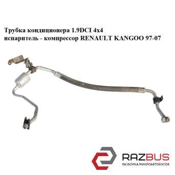 Трубка кондиционера 1.9DCI 4x4 испаритель - компрессор RENAULT KANGOO 1997-2007г