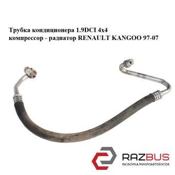 Трубка кондиционера 1.9DCI 4x4 компрессор - радиатор RENAULT KANGOO 1997-2007г