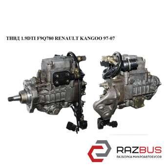 ТНВД 1.9DTI F9Q780 RENAULT KANGOO 1997-2007г