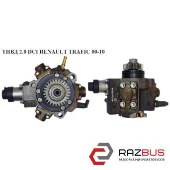 ТНВД 2.0 DCI RENAULT TRAFIC 2000-2014г RENAULT TRAFIC 2000-2014г