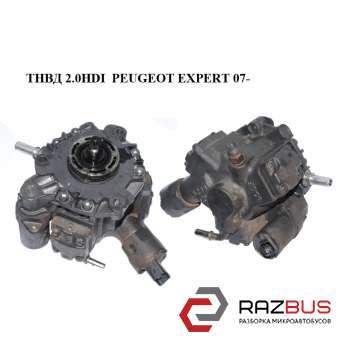ТНВД 2.0HDI PEUGEOT EXPERT III 2007-2016г