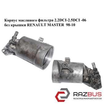 Корпус масляного фильтра 2.2DCI-2.5DCI -06 без крышки NISSAN INTERSTAR 2003-2010г NISSAN INTERSTAR 2003-2010г