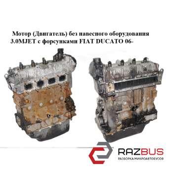 Мотор (Двигатель) без навесного оборудования 3.0MJET с форсунками PEUGEOT BOXER III 2006-2014г PEUGEOT BOXER III 2006-2014г