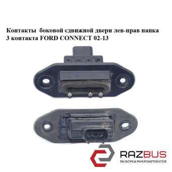 Контакты боковой сдвижной двери лев-прав папка 3 контакта FORD CONNECT 2002-2013г FORD CONNECT 2002-2013г