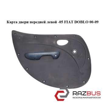 Карта двери передней левой -05 FIAT DOBLO 2000-2005г FIAT DOBLO 2000-2005г
