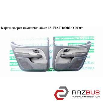 Карты дверей комплект люкс 05- FIAT DOBLO 2000-2005г FIAT DOBLO 2000-2005г