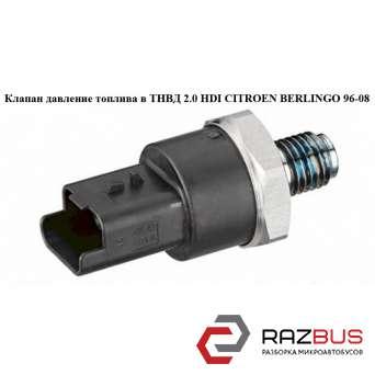 Клапан давление топлива в ТНВД 2.0 HDI CITROEN BERLINGO M49 1996-2003г