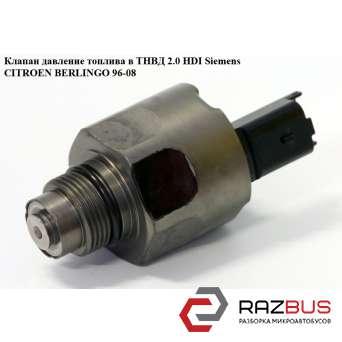 Клапан давление топлива в ТНВД 2.0 HDI Siemens CITROEN BERLINGO M49 1996-2003г