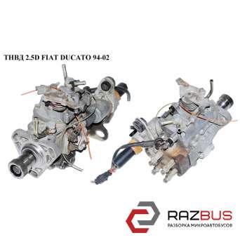 ТНВД 2.5D FIAT DUCATO 230 Кузов 1994-2002г