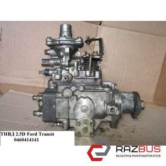 ТНВД 2.5D FORD TRANSIT 1985-2000г