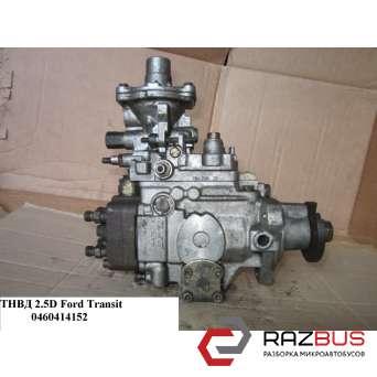 ТНВД 2.5D FORD TRANSIT 1985-2000г FORD TRANSIT 1985-2000г