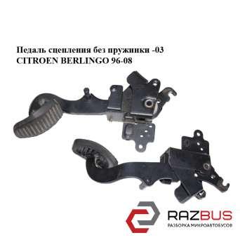Педаль сцепления -03 CITROEN BERLINGO M49 1996-2003г