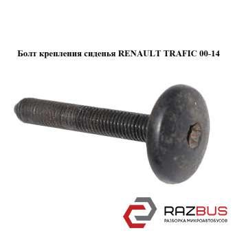 Болт крепления сиденья RENAULT TRAFIC 2000-2014г RENAULT TRAFIC 2000-2014г