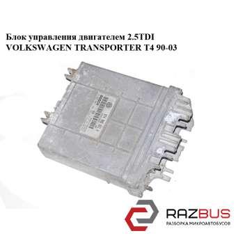 Блок управления двигателем 2.5TDI VOLKSWAGEN TRANSPORTER T4 1990-2003г VOLKSWAGEN TRANSPORTER T4 1990-2003г