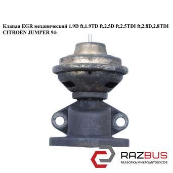 Клапан ЕGR мех. 1.9D ft.2.5D ft.2.5TDI ft.2.8D.2.8TDI CITROEN JUMPER 1994-2002г