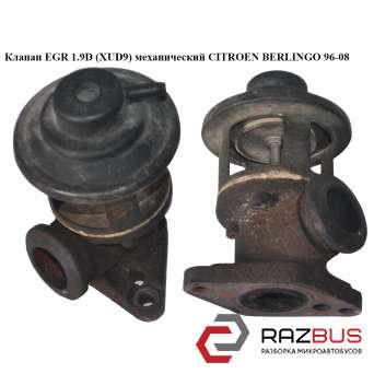Клапан ЕGR 1.9D (XUD9) мех. CITROEN BERLINGO M49 1996-2003г CITROEN BERLINGO M49 1996-2003г