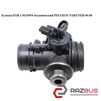 Клапан ЕGR 1.9D DW8 мех PEUGEOT PARTNER M59 2003-2008г PEUGEOT PARTNER M59 2003-2008г