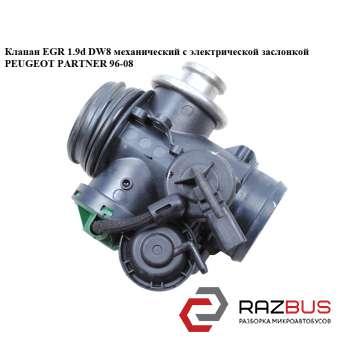 Клапан ЕGR 1.9D DW8 мех.с электр.засл PEUGEOT PARTNER M59 2003-2008г PEUGEOT PARTNER M59 2003-2008г