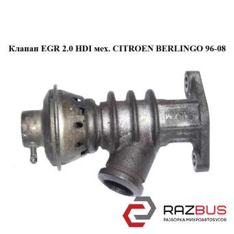 Клапан ЕGR 2.0 HDI мех. CITROEN BERLINGO M49 1996-2003г CITROEN BERLINGO M49 1996-2003г