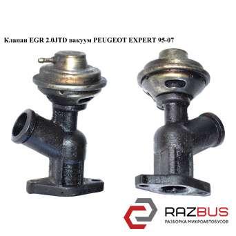 Клапан ЕGR 2.0HDI вакуум PEUGEOT EXPERT II 2004-2006г PEUGEOT EXPERT II 2004-2006г