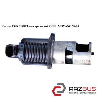Клапан ЕGR 2.5DCI электр OPEL MOVANO 2003-2010г OPEL MOVANO 2003-2010г